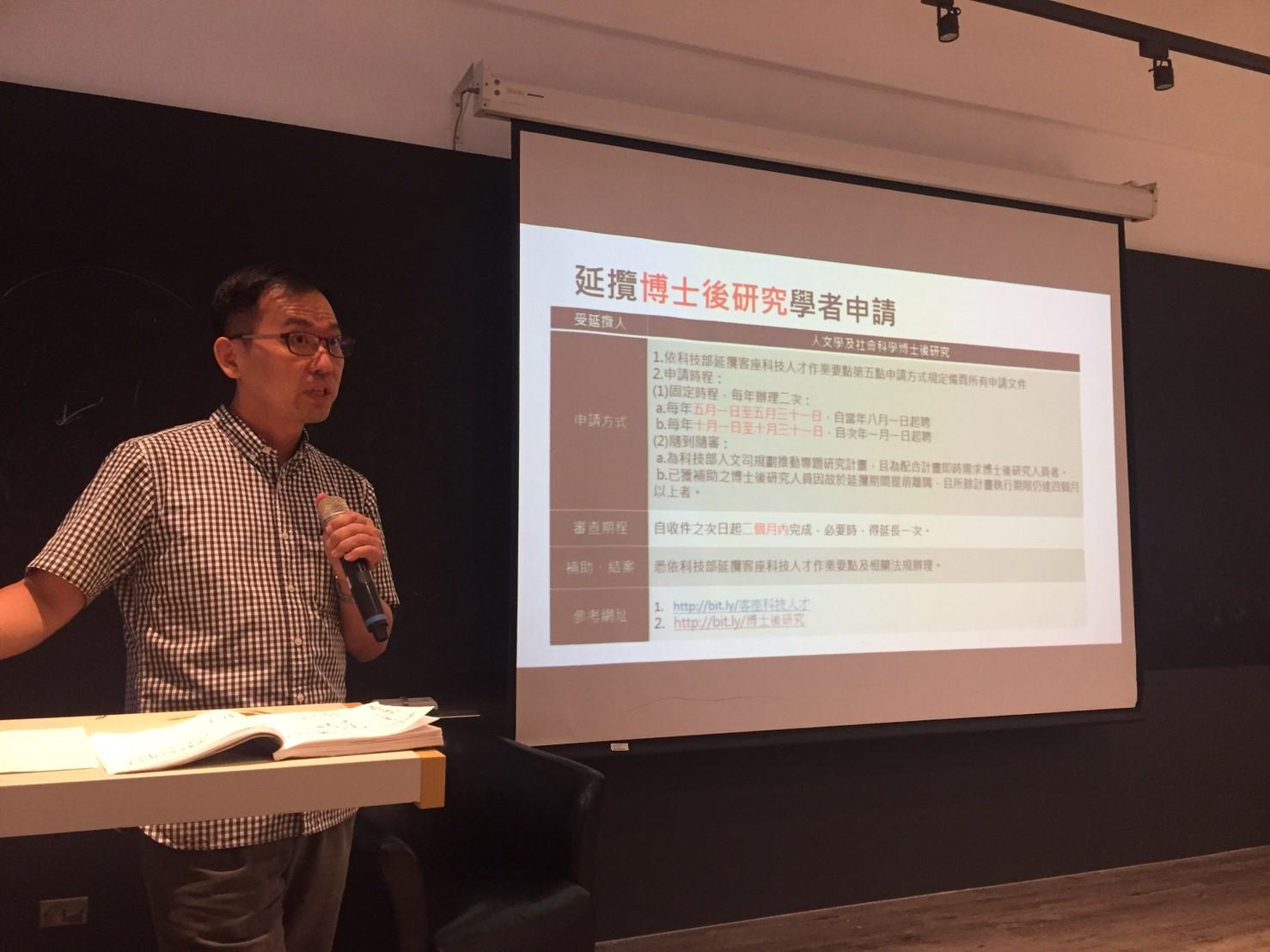 徐亞湘教授以自身曾申請補助案,及擔任過補助案審查委員的經驗分享,並提供研發處如何鼓勵教師投遞補助案的具體方向。